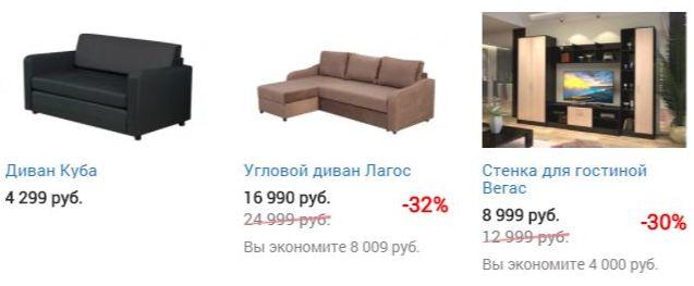 мебель тут дешевле официальный сайт каталог цены